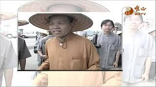 混元禪師寶誥王禪老祖天威【唯心天下事3226】| WXTV唯心電視台