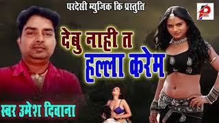 Umesh Diwana   देबू नाही त , हल्ला करेम   Bhojpuri Song Full DJ Remix 2020 POP Song - Pardesi Films