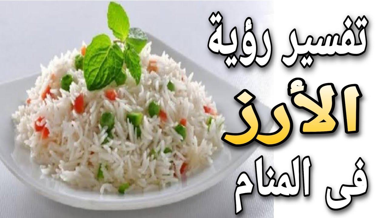 تفسير حلم رؤية طبخ الأرز 8