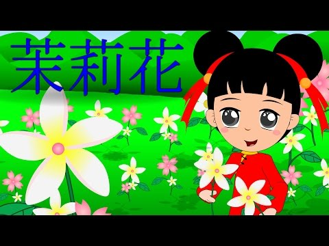茉莉花 | Mo Li Hua | Jasmine Flower | Mandarin Kids Song with Lyrics | 童谣 | 歡樂童謠-小毛驢