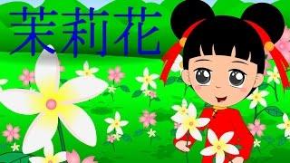 茉莉花 | Mo Li Hua | Jasmine Flower | Mandarin Kids Song with Lyrics | 童谣 | 歡樂童謠-小毛驢