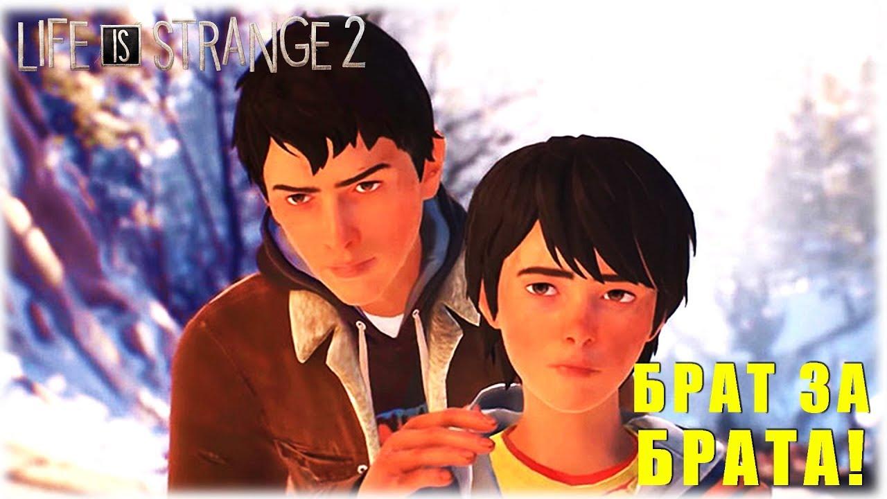 БРАТ ЗА БРАТА! - Life is Strange 2 - Еpisode 2 - Вечерний стрим !