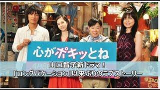 女優の山口智子が31日、出演する4月スタートの連続ドラマ「心がポキッと...