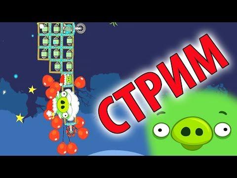 Angry Birds играть онлайн