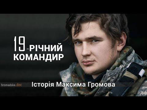«19-річний командир». Hromadske.doc