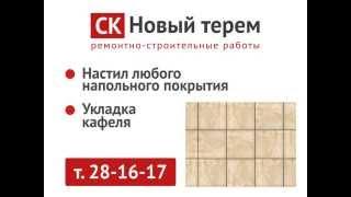 строительные услуги,новости в Петрозаводске(Предоставление ремонтно-строительные услуги 28-16-17., 2015-03-28T17:10:56.000Z)