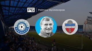 Прогноз и ставка Анатолия Бышовца: «Оренбург» — «Енисей»