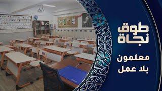 مدرسون سوريون يفصلون عن العمل في تركيا بلا قرار رسمي.. ما القصة؟ | طوق نجاة