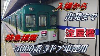 【京阪5000系】特急樟葉運用 引退するはずだった電車の最後の勇姿 超レアな運用