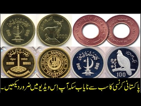 Unique Coins in Pakistani Currency