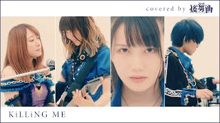 "【MV】KiLLiNG ME / SiM ""covered by 燐舞曲"" 【D4DJ】"