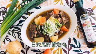 【輕鬆料理】日式馬鈴薯燉肉