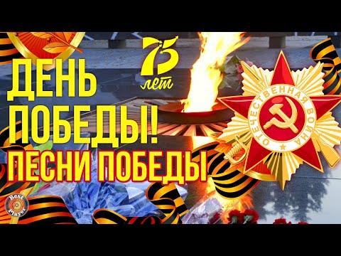 75 ЛЕТ ВЕЛИКОЙ