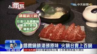 【中天新聞專訪】忻殿堂使用日本南部鑄鐵鍋熬製3小時八種蔬果老母雞大骨高湯