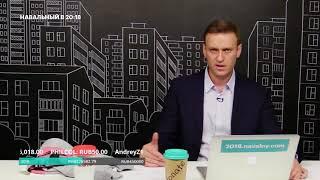 Навальный про коррупцию при создании логотипа выборов 2018