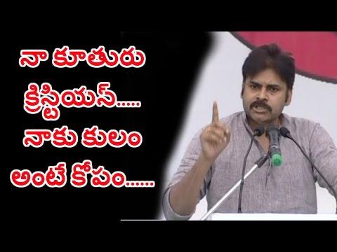 Pawan Kalyan Speaks About His Daughter and Caste | Public Meeting At Tirupati | HMTV