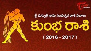 rasi-phalalu-durmukhi-nama-samvatsaram-kumba-rasi-yearly-predictions-20162017