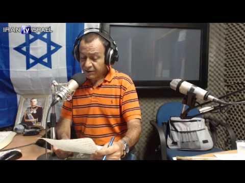 Radio Ran asheghan Iran Ardeshi 16.9.16 رادیو ران عاشقان ایران اردشیر רדיו רן אוהבי איראן עם ארדשיר
