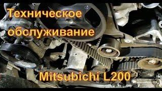 замена ремня ГРМ замена масел в агрегатах ТО Mitsubishi L200  стоит задуматься о ремонте Авторемонт