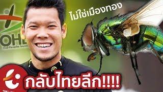 ทีมไทยลีกซื้อตัวกลับ!!! กวินทร์ หลังโอกาสลงลูเวิ่นปีนี้ 0% แน่แล้ว.. (ทีมไหนชมเลย)