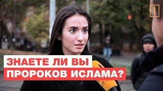 Знают ли москвичи, что мусульмане верят в библейских пророков? Опрос ребром