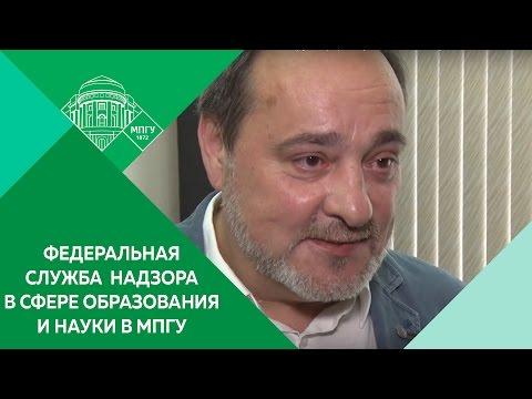 Федеральная служба по надзору в сфере образования и науки в МПГУ. 15/06/2016