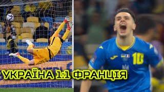 НЕПЕРЕМОЖНІ Україна 1 1 Франція Аналіз та коментарі Прямий ефір