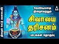 Sivalaya Dharisanam - Song of Lord Shiva - Tamil Devotional Songs