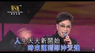葉振棠 - 醉紅塵 / 戲班小子 (大名鼎鼎靚聲唱家班)