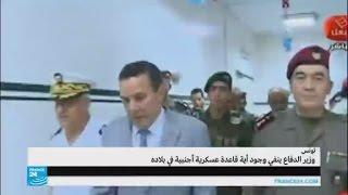 وزير الدفاع التونسي ينفي وجود أي قاعدة عسكرية أجنبية في بلاده