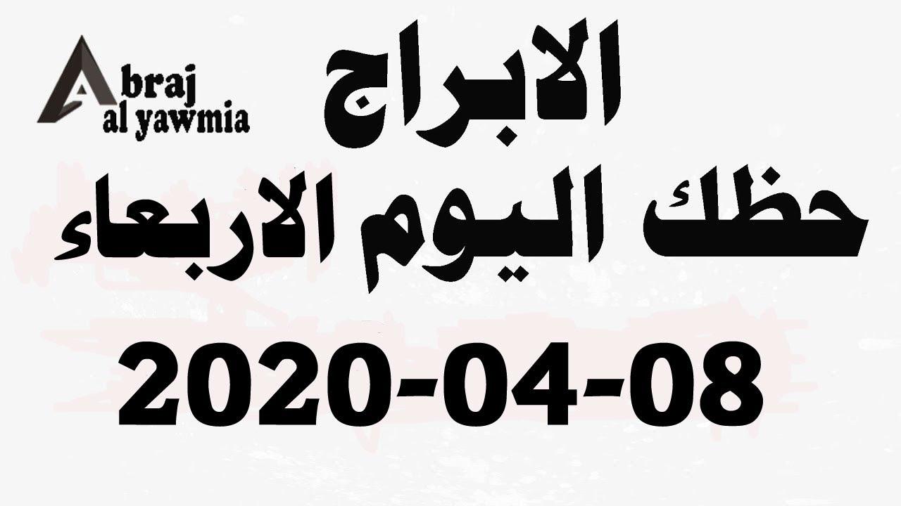 Photo of الابراج و حظك اليوم الاربعاء 2020-04-08 – الابراج اليومية – عالم الابراج