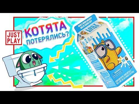 LOST KITTIES / ПОТЕРЯННЫЕ КОТЯТА / СУПЕР РАСПАКОВКА!