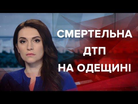Випуск новин за 12:00: Смертельна ДТП на Одещині