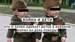 Война и дети: кто и зачем одевает детей в военную форму на День победы