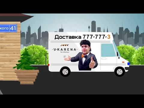 Доставка шашлыка, кафе 'У Карена' Челябинск Cinema4e