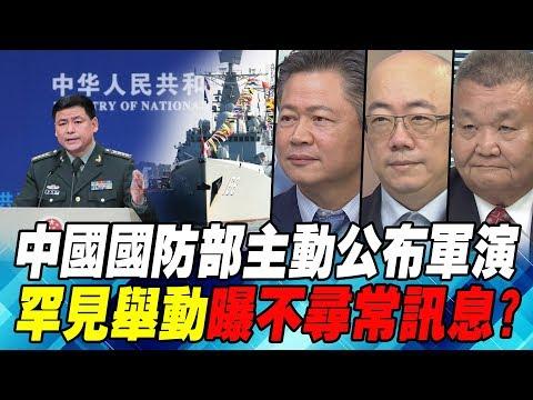 中國國防部主動公布軍演 罕見舉動曝不尋常訊息?|寰宇全視界20190720-6