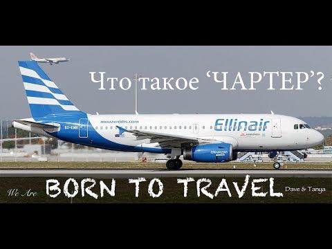Что такое ЧАРТЕР? Чартерный рейс на примере Ellinair