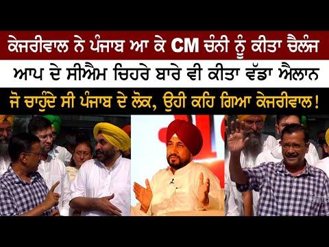 Arvind Kejriwal ਨੇ Punjab ਆ ਕੇ CM  Channi ਨੂੰ ਕੀਤਾ ਚੈਲੰਜ, AAP ਦੇ CM Face ਬਾਰੇ ਵੀ ਕੀਤਾ ਵੱਡਾ ਐਲਾਨ