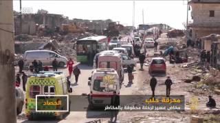 انطلاق رحلة أهالي حلب الشاقة بحثا عن ملاذ آمن