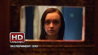 Эксперимент зло - Русский трейлер