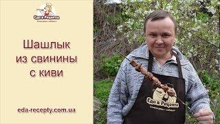 Рецепты Друзей Канала: шашлык из свинины с киви