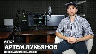 Скринкаст-мастер. Секреты создания профессиональных видеоуроков от Артема Лукьянова.