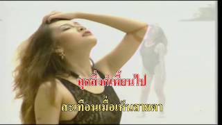 Midi Karaoke เพลง: โอ้รัก