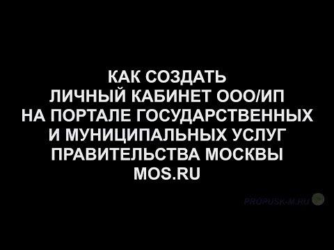 Как создать личный кабинет ООО/ИП на Mos.ru. Регистрация, вход
