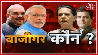 #ResultOnKarnataka जीतकर भी हार सकती है BJP, कांग्रेस ने खेला बड़ा दांव