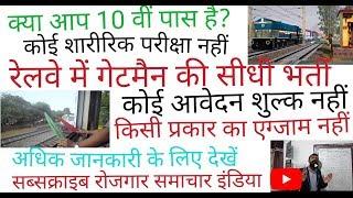 ExServicemen bharti 2019  #railway #gateman #bharti2019   #ExServicemen