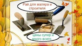 купить ручной и малярный инструмент в Одессе(, 2016-07-15T07:41:16.000Z)