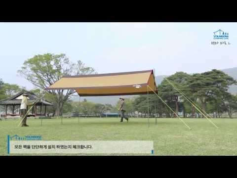 영원 캠핑 렉타 타프 텐트 Youngone Camping Recta Ta