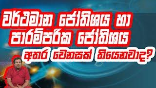 වර්ථමාන ජෝතිශය හා පාරම්පරික ජෝතිශය අතර වෙනසක් තියෙනවාද? | Piyum Vila | 17 - 08 -2020 | Siyatha TV Thumbnail