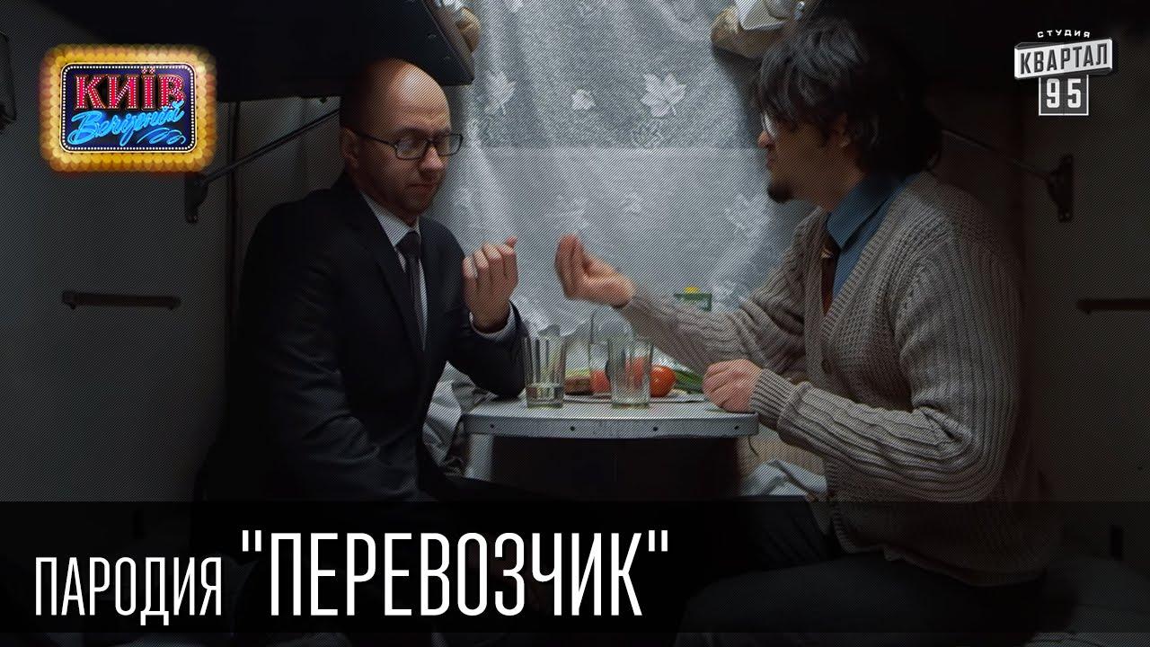 Пародия - Перевозчик | Вечерний Киев 2015